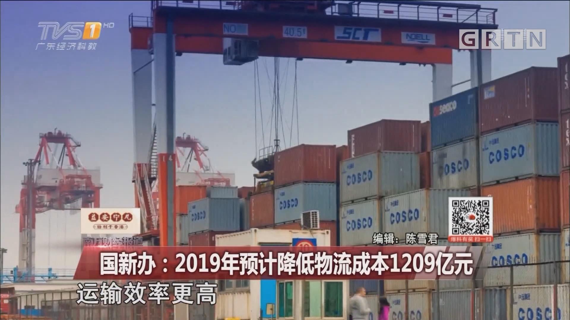 国新办:2019年预计降低物流成本1209亿元