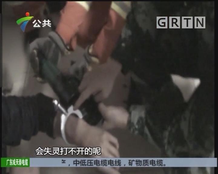 中山:嫌犯做完笔录手铐失灵 消防部门到场剪开