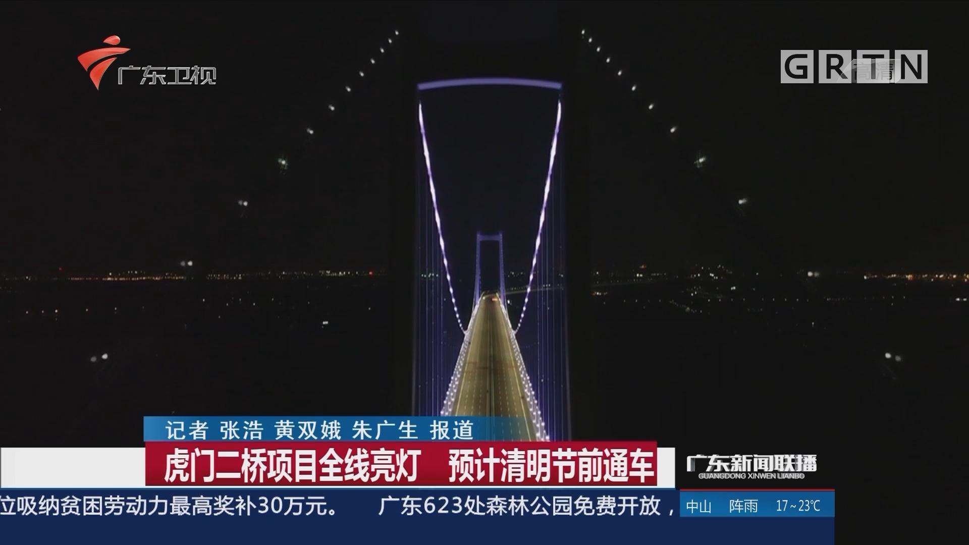 虎门二桥项目全线亮灯 预计清明节前通车