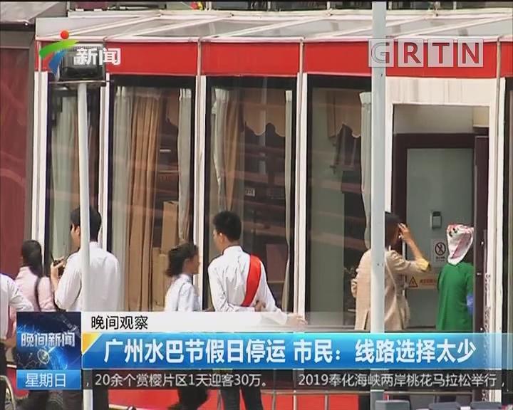 广州水巴节假日停运 市民:线路选择太少