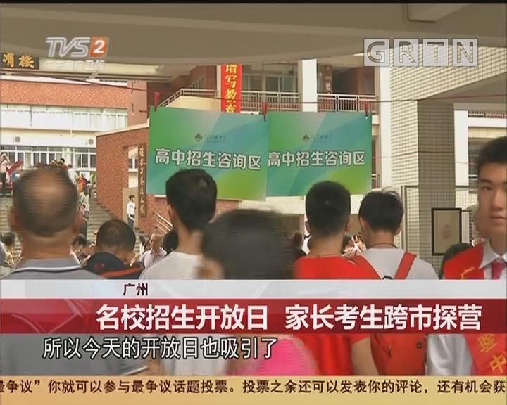 广州:名校招生开放日 家长考生跨市探营