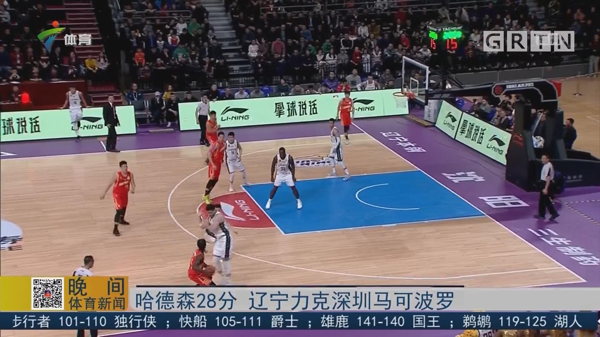 哈德森28分 遼寧力克深圳馬可波羅