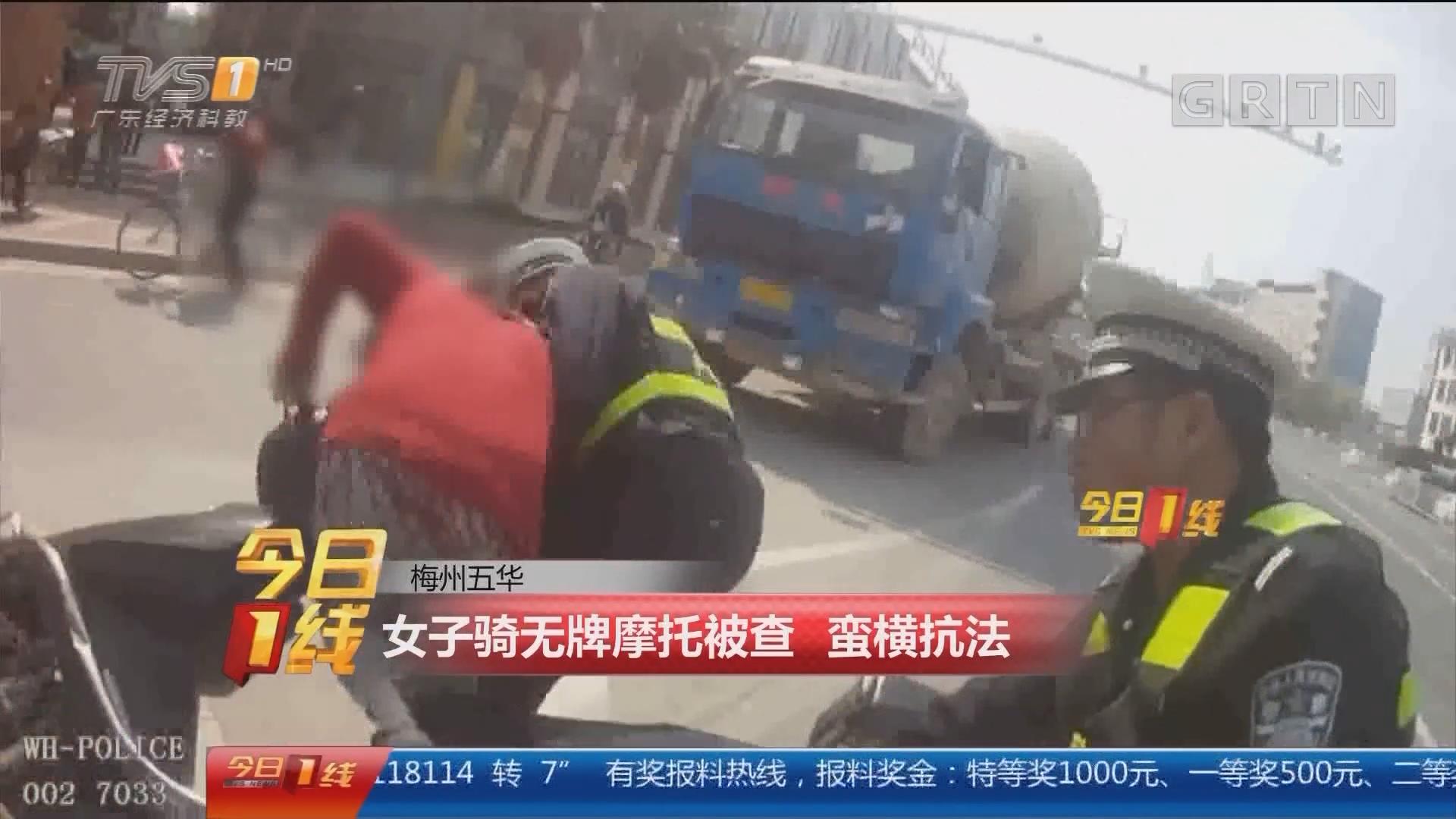 梅州五华:女子骑无牌摩托车被查 蛮横抗法