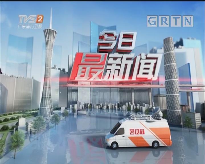 [2019-03-28]今日最新闻:广州:地铁五号线延误 地铁五号线突发延误 沿线站台挤满乘客