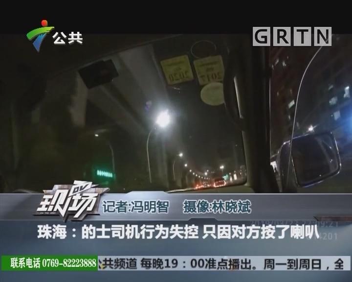 珠海:的士司机行为失控 只因对方按了喇叭