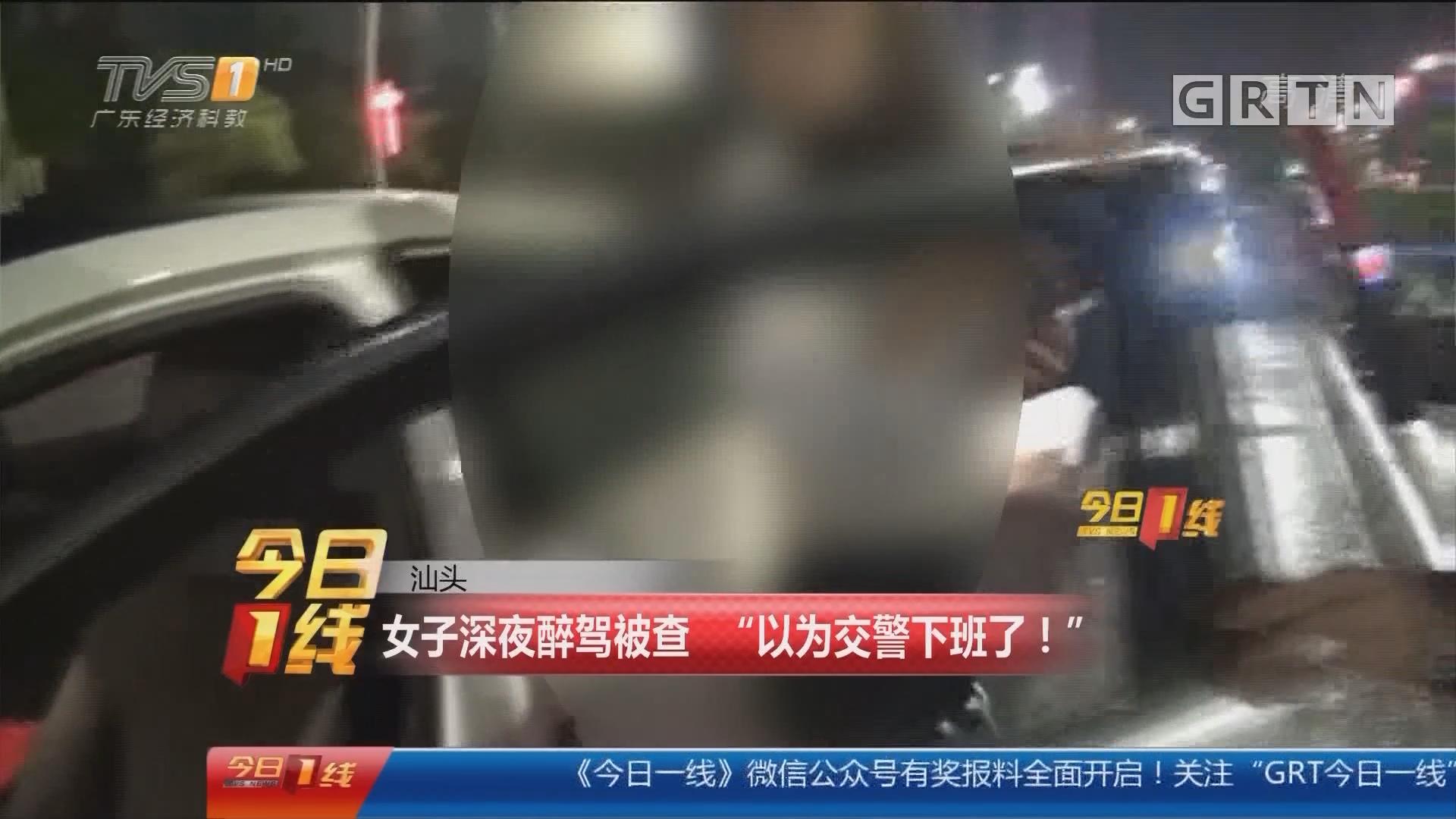 """汕头:女子深夜醉驾被查 """"以为交警下班了!"""""""