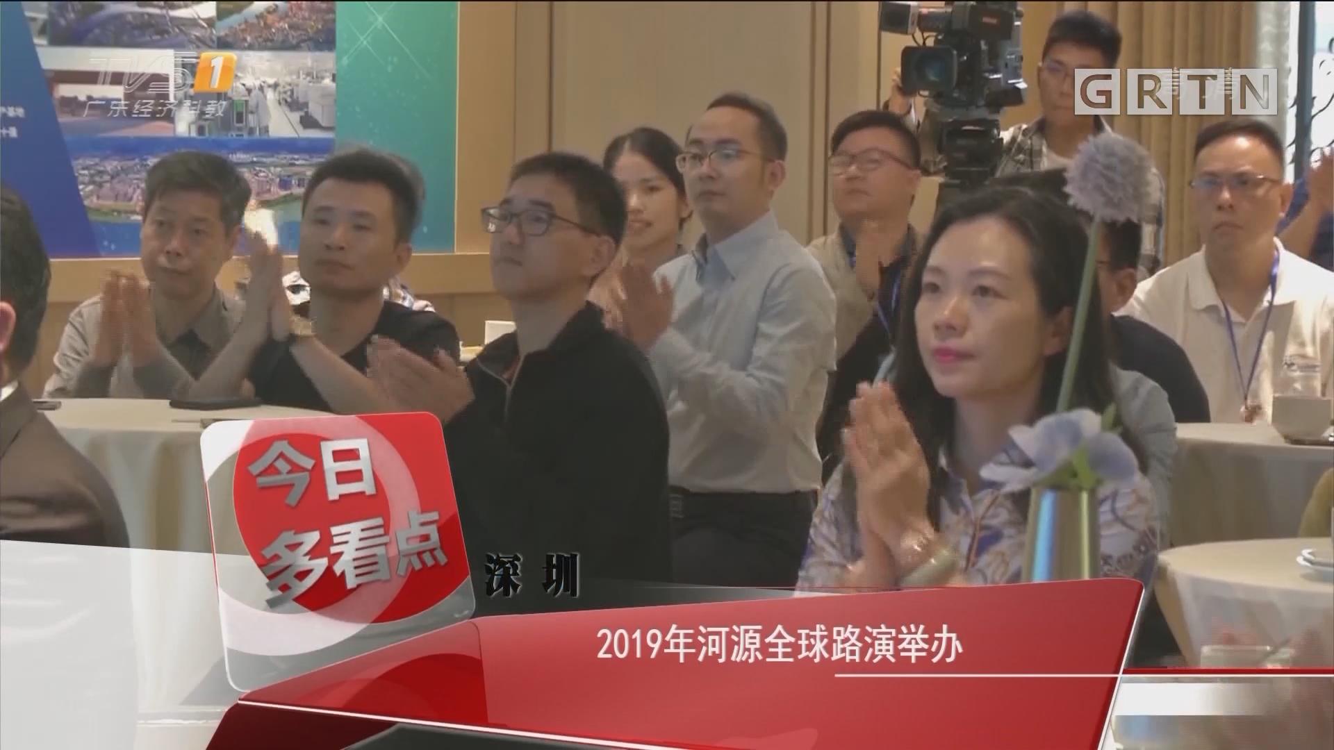 深圳:2019河源全球路演举办