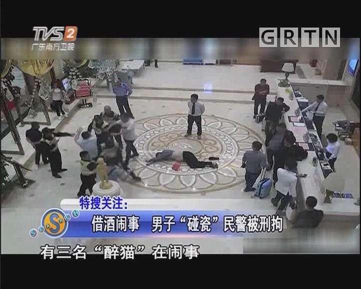 """借酒闹事 男子""""碰瓷""""民警被刑拘"""