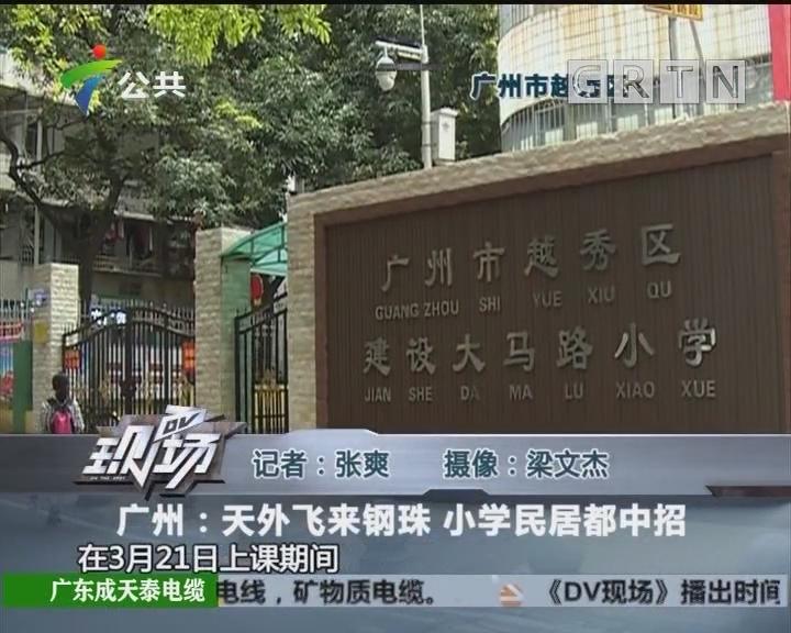 广州:天外飞来钢珠 小学民居都中招
