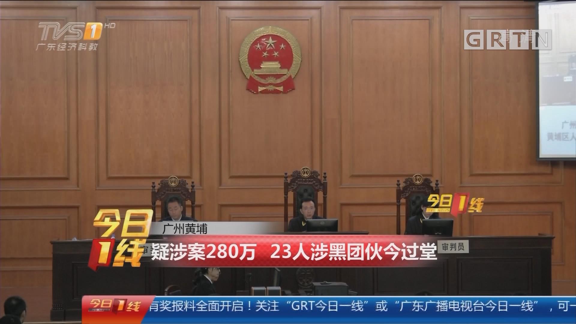 广州黄埔:疑涉案280万 23人涉黑团伙今过堂