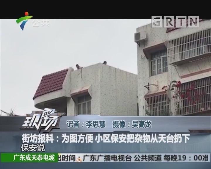 街坊报料:为图方便 小区保安把杂物从天台扔下