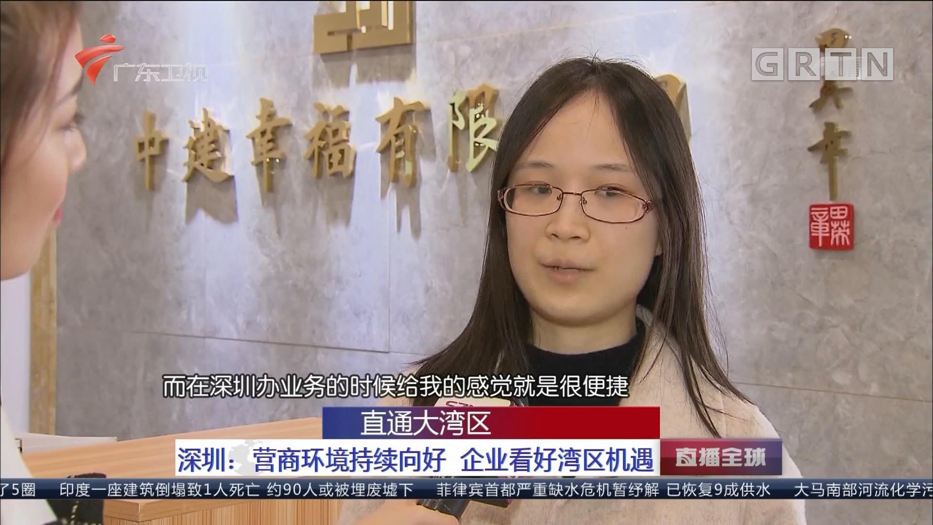 直通大湾区 深圳:营商环境持续向好 企业看好湾区机遇
