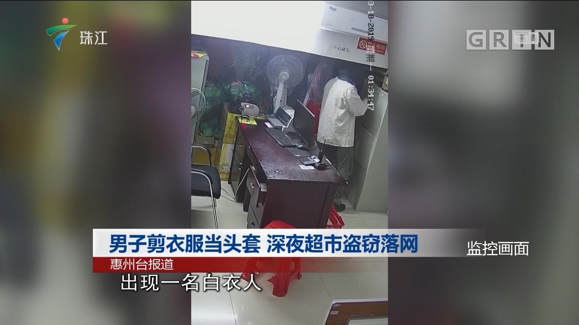 男子剪衣服当头套 深夜超市盗窃落网