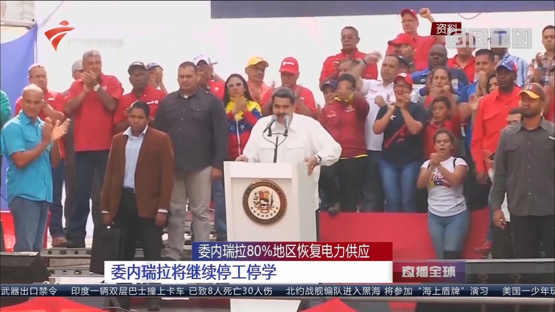 委内瑞拉80%地区恢复电力供应 委内瑞拉将继续停工停学