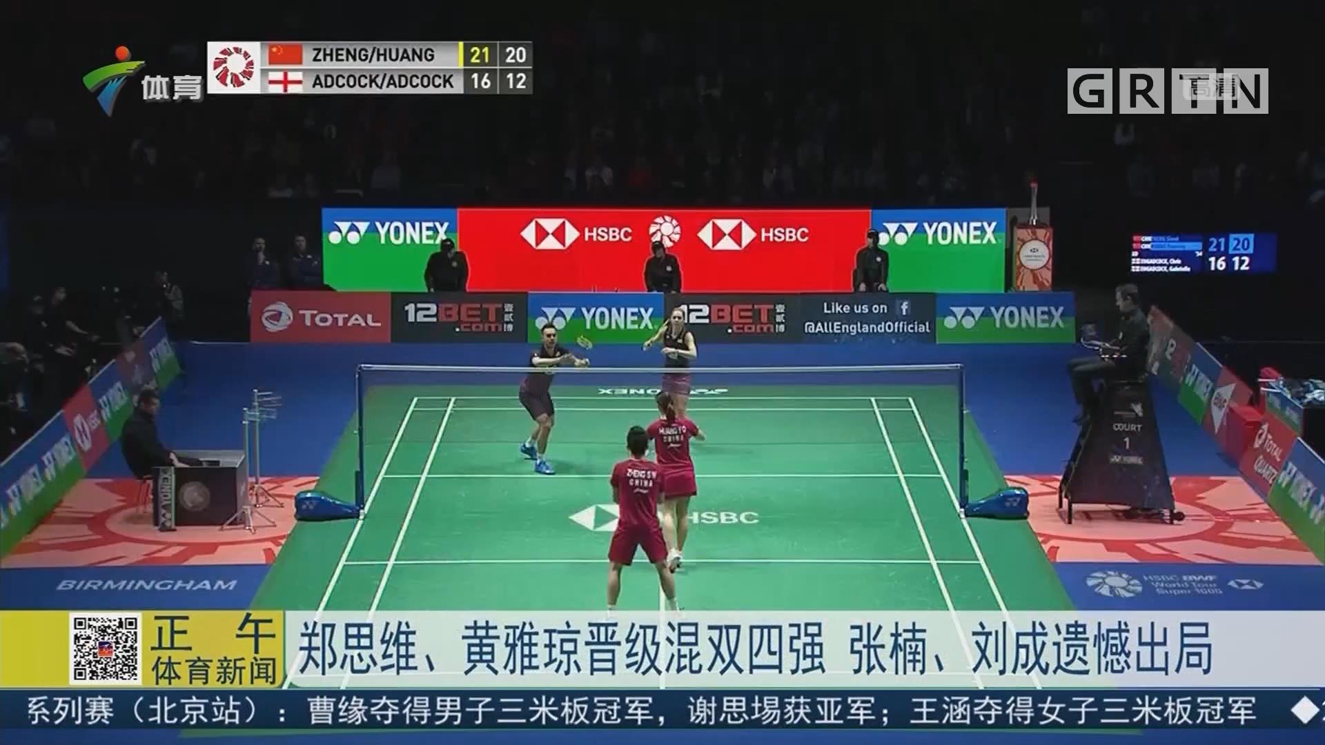 郑思维、黄雅琼晋级混双四强 张楠、刘成遗憾出局