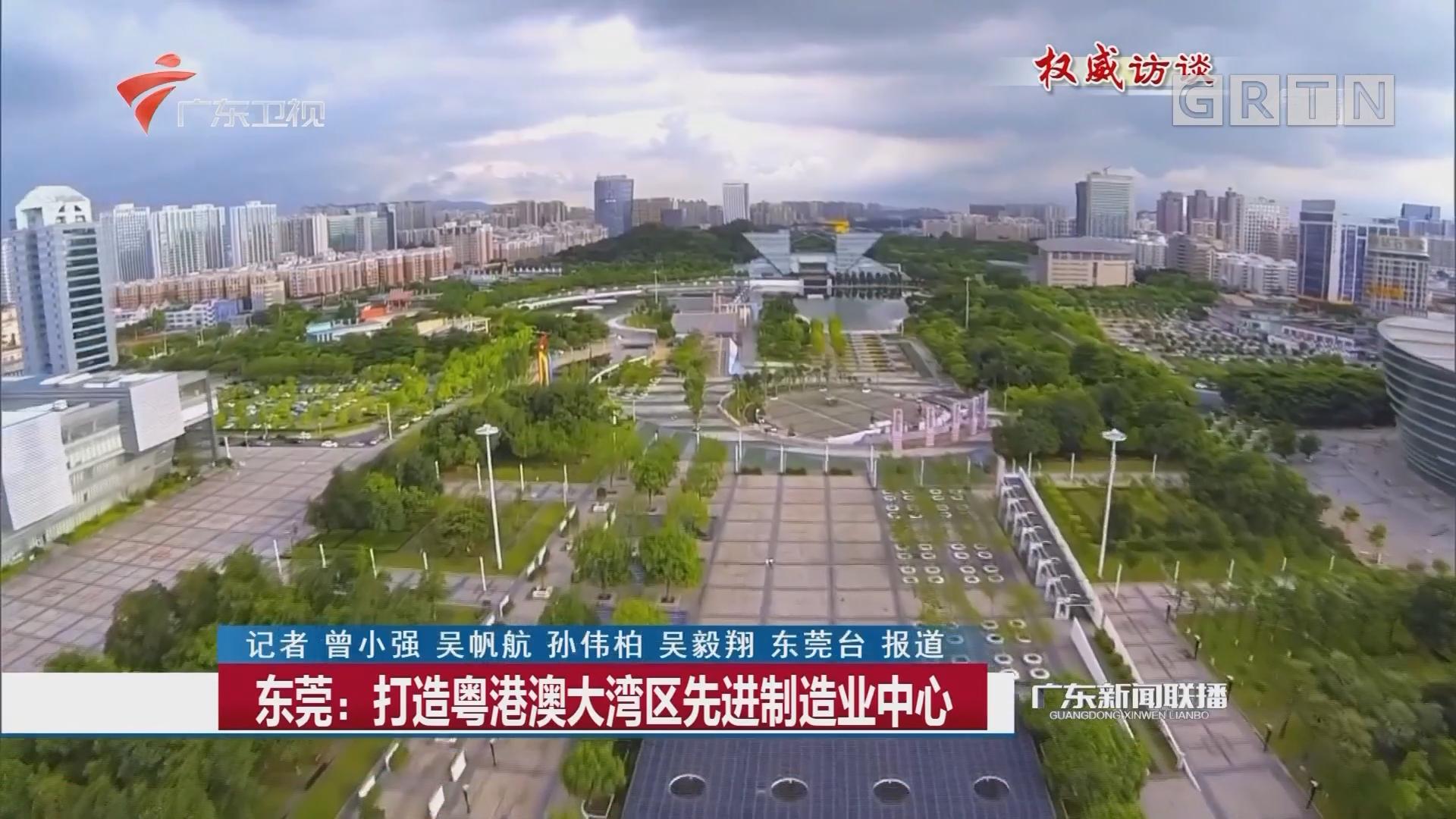 东莞:打造粤港澳大湾区先进制造业中心