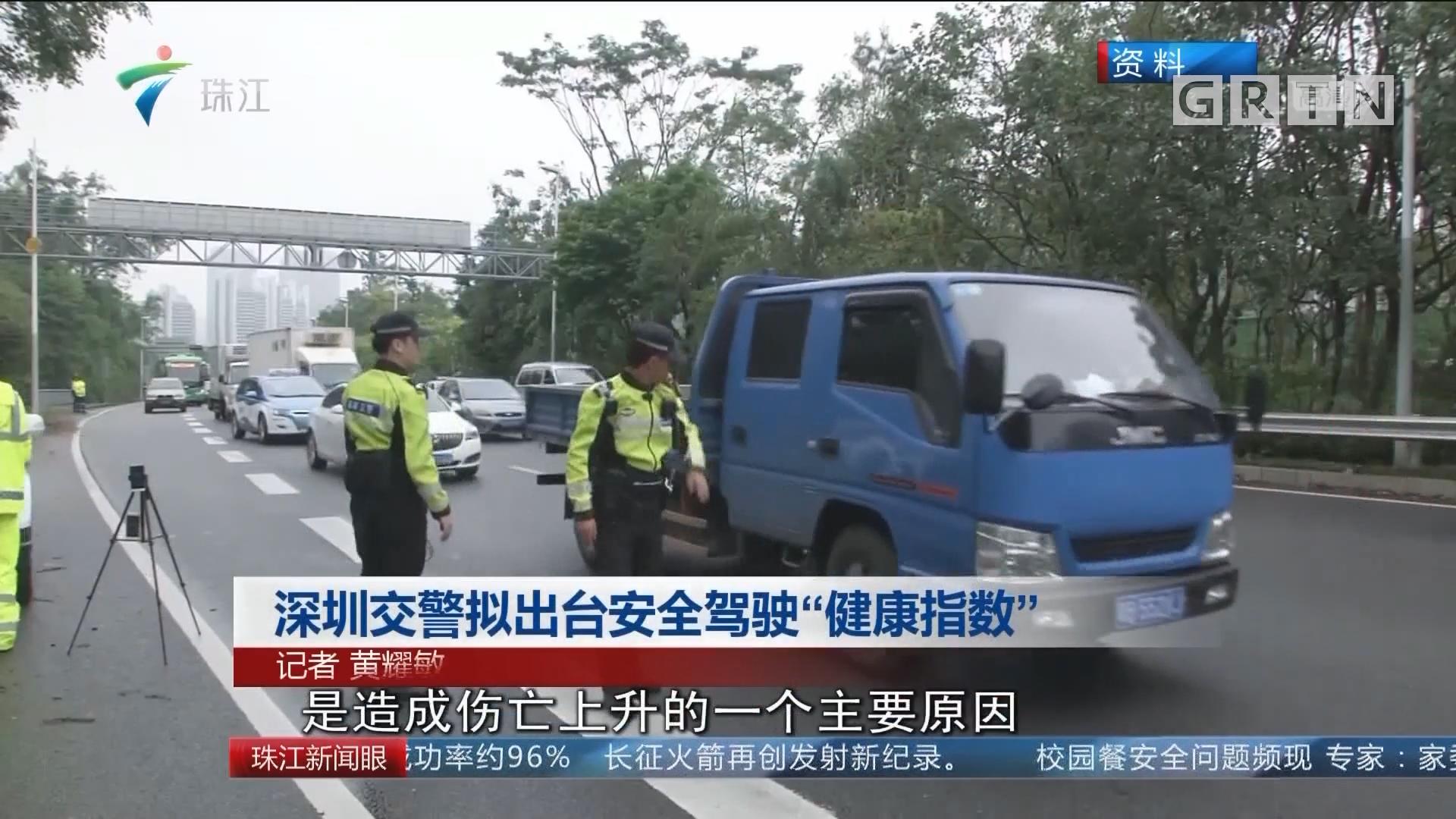 """深圳交警拟出台安全驾驶""""健康指数"""""""