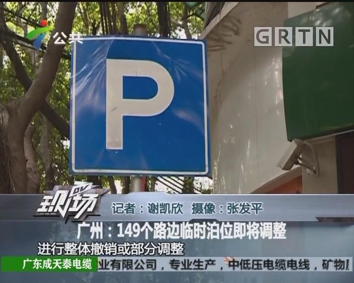 广州:149个路边临时泊位即将调整