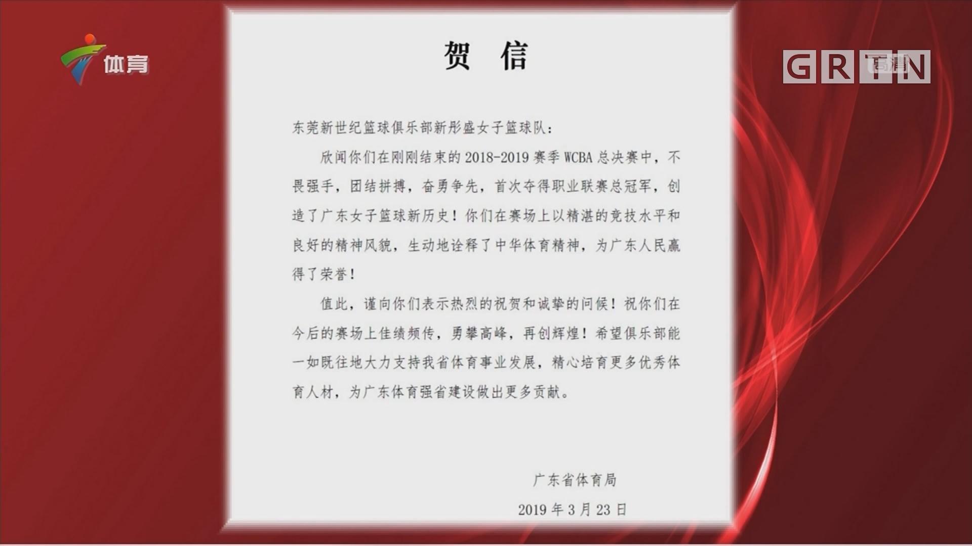 广东省体育局、广东省篮球协会祝贺广东女篮夺冠