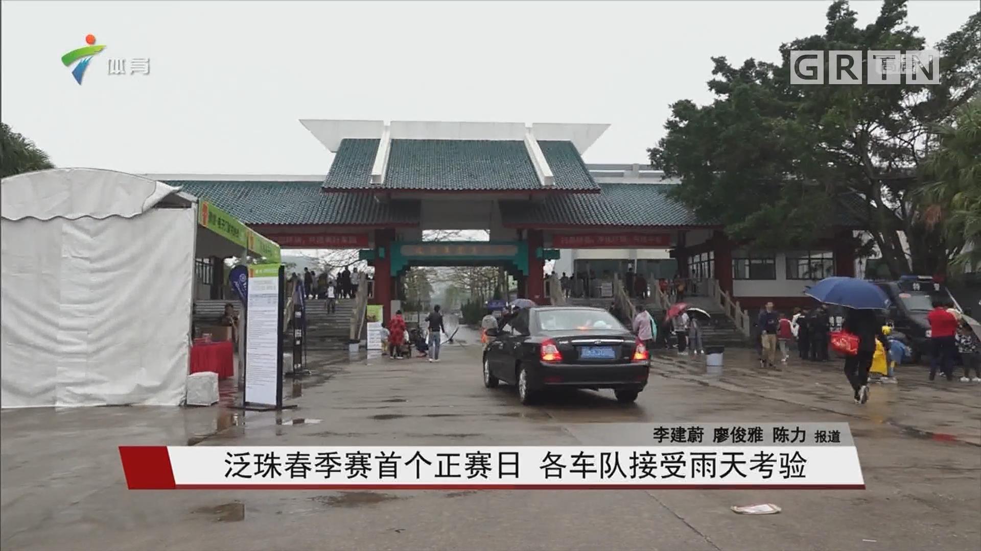 泛珠春季赛首个正赛日 各车队接受雨天考验