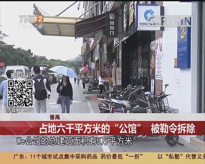 """番禺:占地六千平方米的""""公馆"""" 被勒令拆除"""