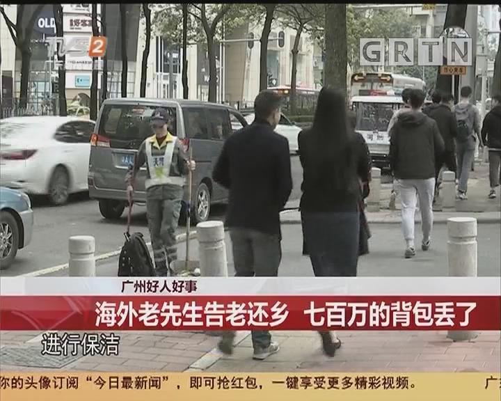 广州好人好事:海外老先生告老还乡 七百万的背包丢了