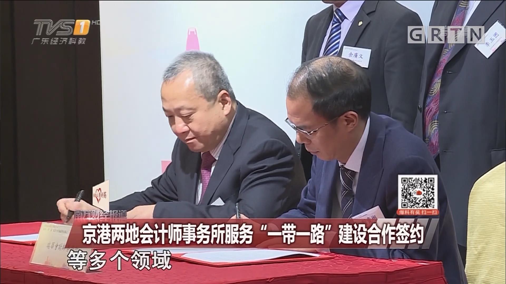 """京港两地会计师事务所服务 """"一带一路""""建设合作签约"""