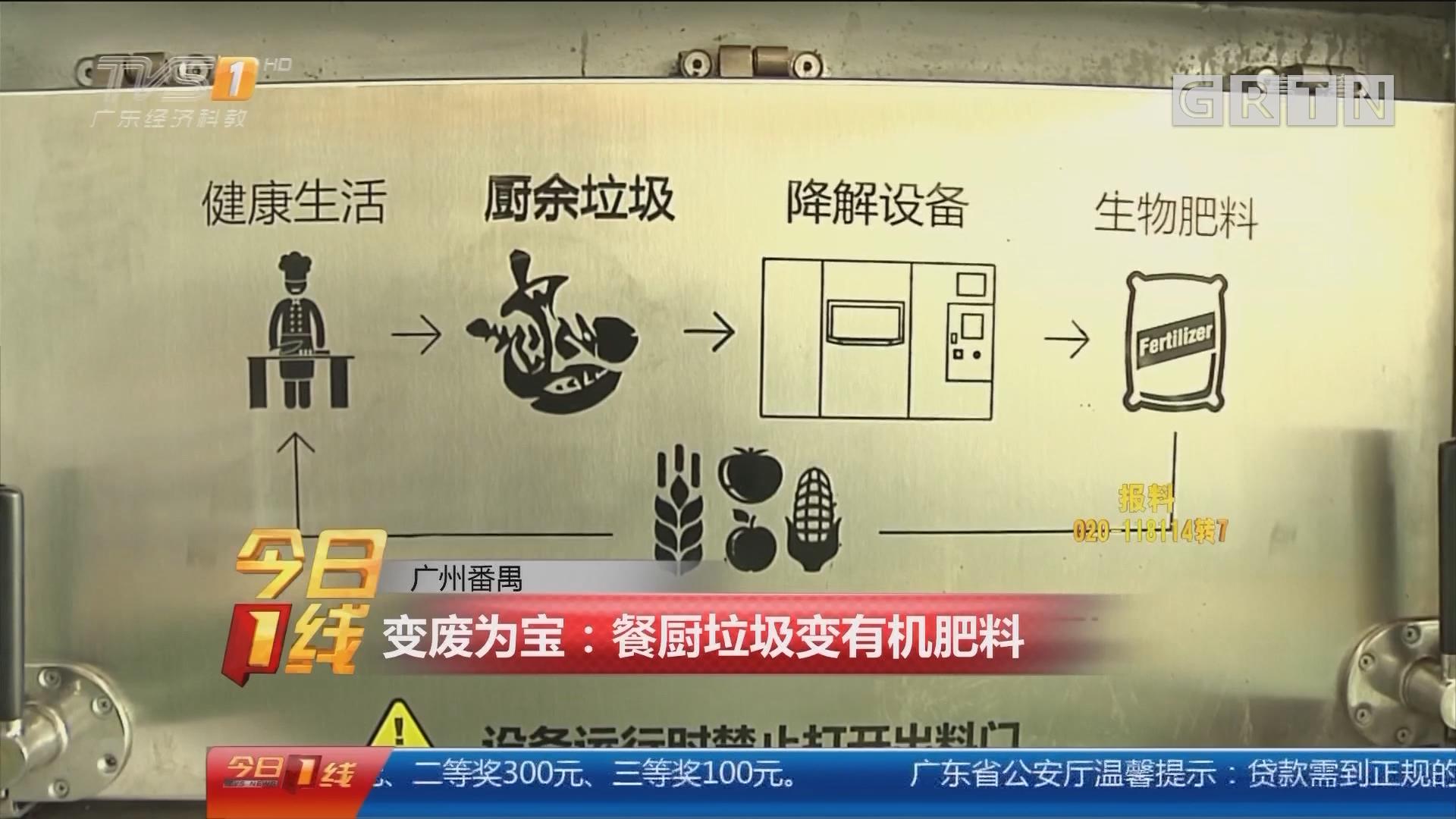 广州番禺 变废为宝:餐厨垃圾变有机肥料