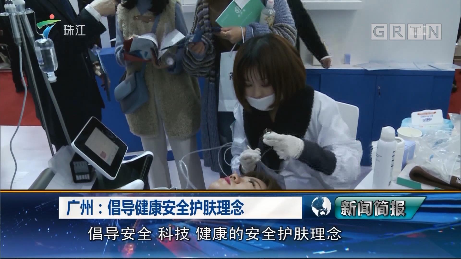 广州:倡导健康安全护肤理念