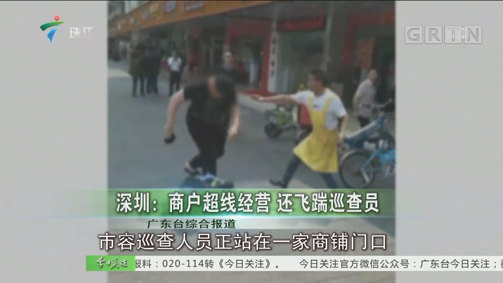 深圳:商户超线经营 还飞踹巡查员