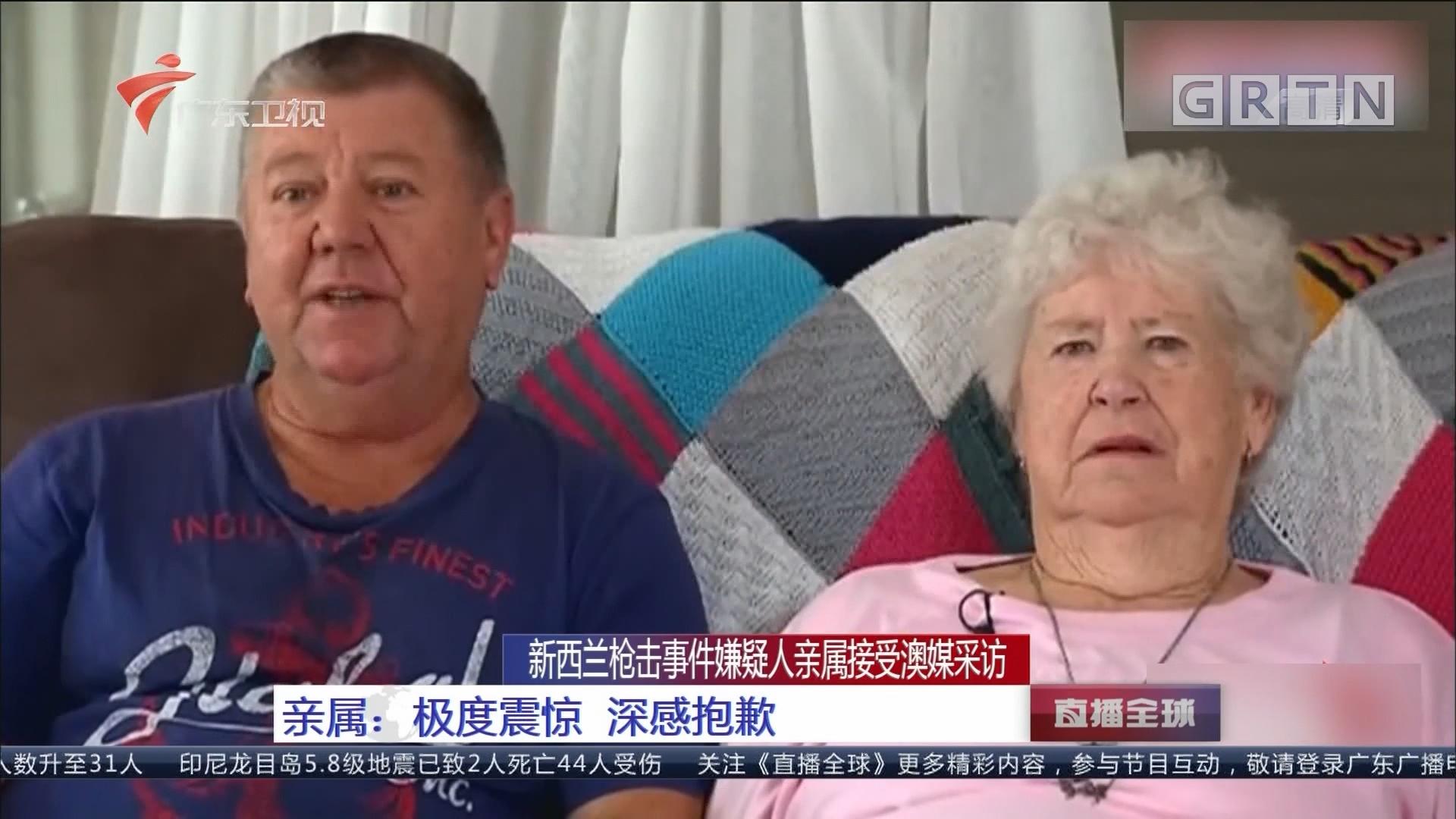 新西兰枪击事件嫌疑人亲属接受澳媒采访 亲属:极度震惊 深感抱歉