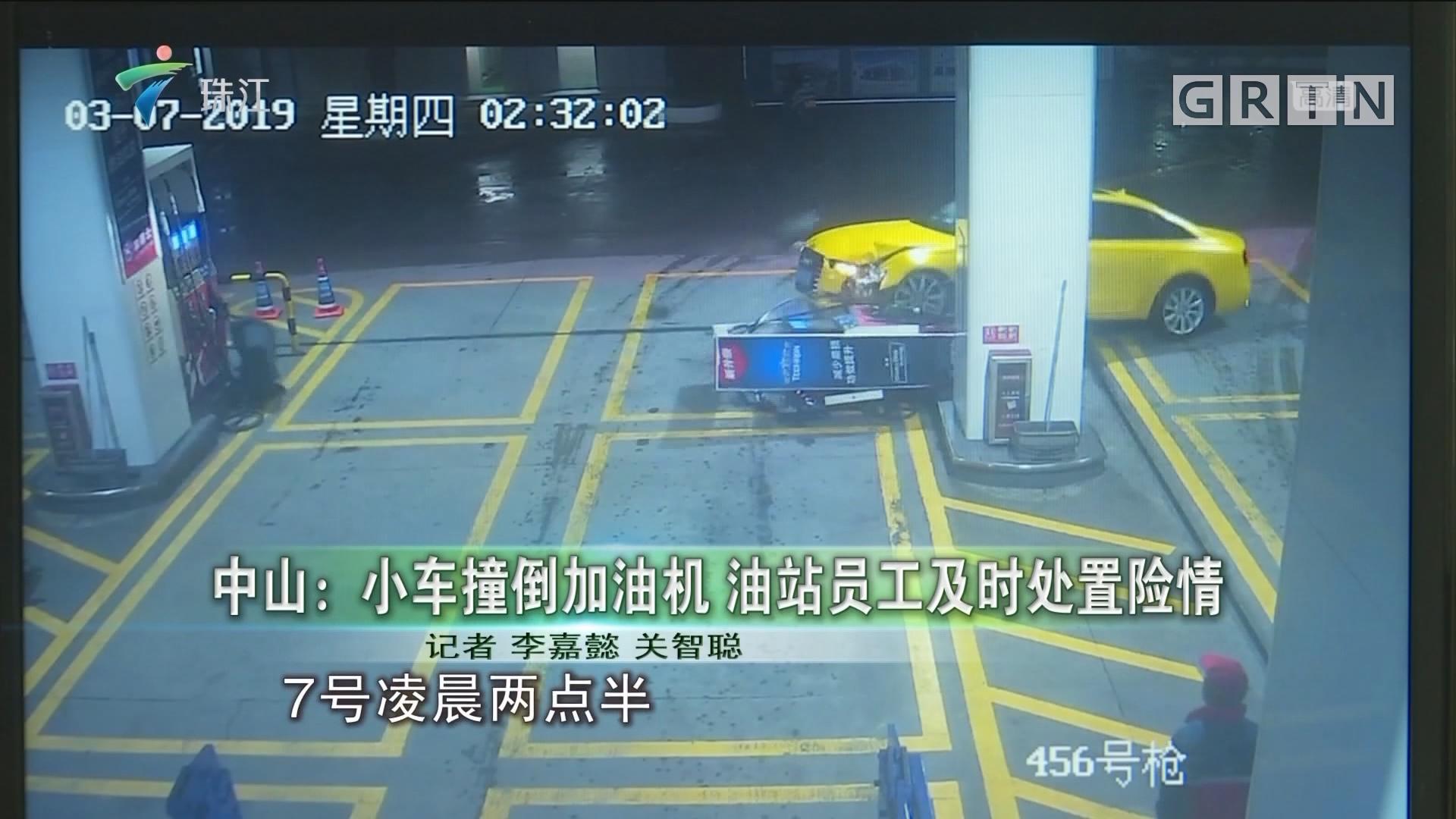 中山:小车撞倒加油机 油站员工及时处置险情