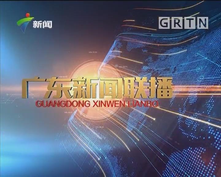 [2019-03-08]广东新闻联播:十三届全国人大二次会议举行第二次全体会议