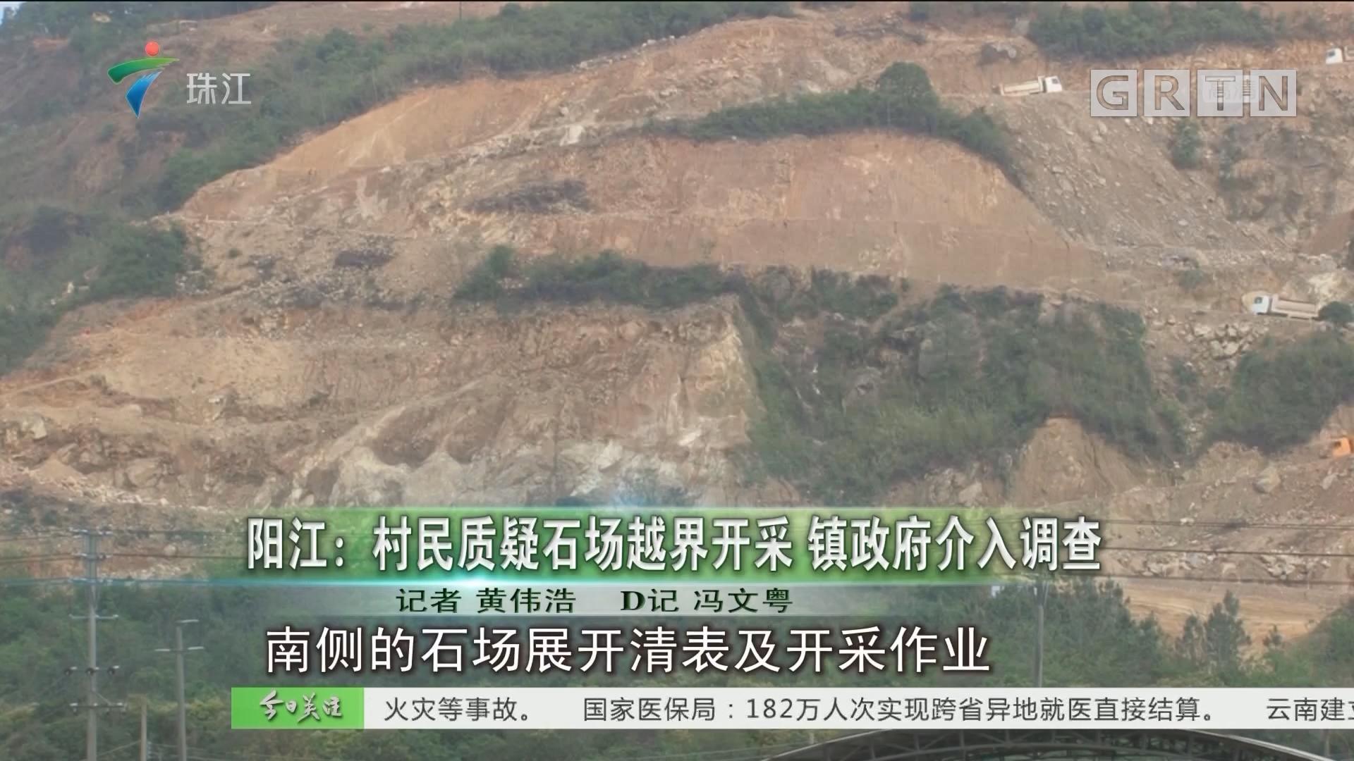 阳江:村民质疑石场越界开采 镇政府介入调查