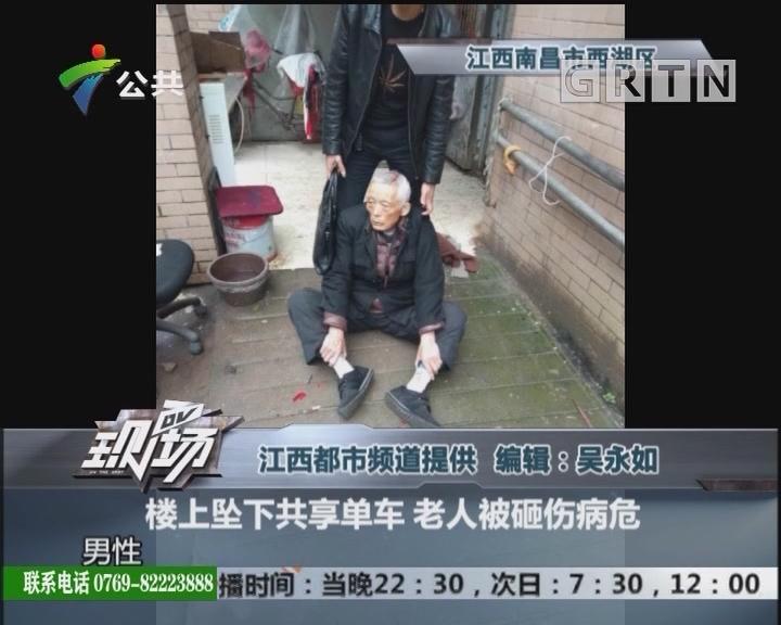 楼上坠下共享单车 老人被砸伤病危