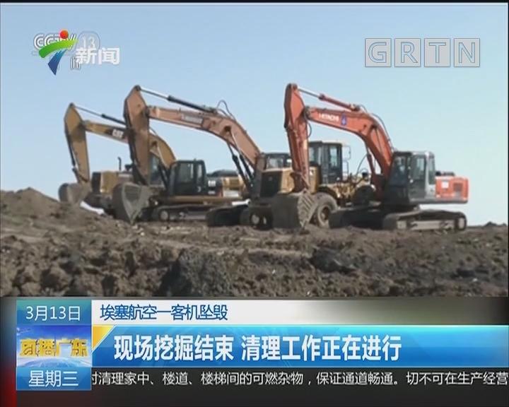 埃塞航空一客机坠毁:现场挖掘结束 清理工作正在进行