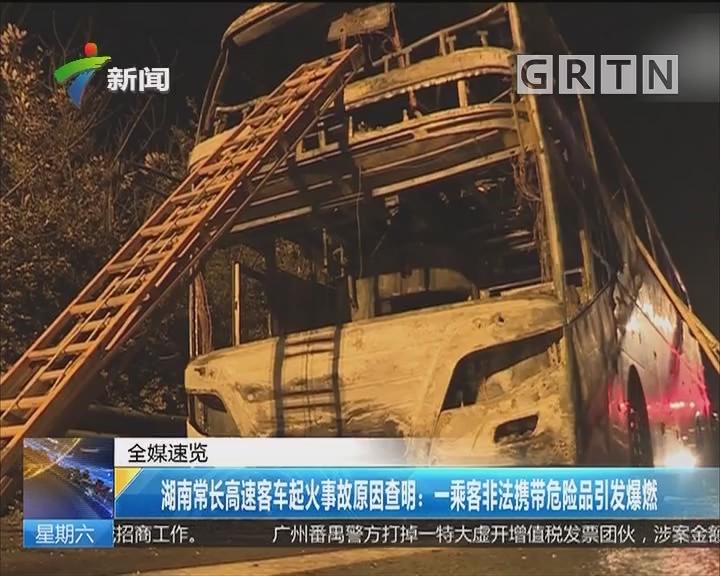湖南常长高速客车起火事故原因查明:一乘客非法携带危险品引发爆燃