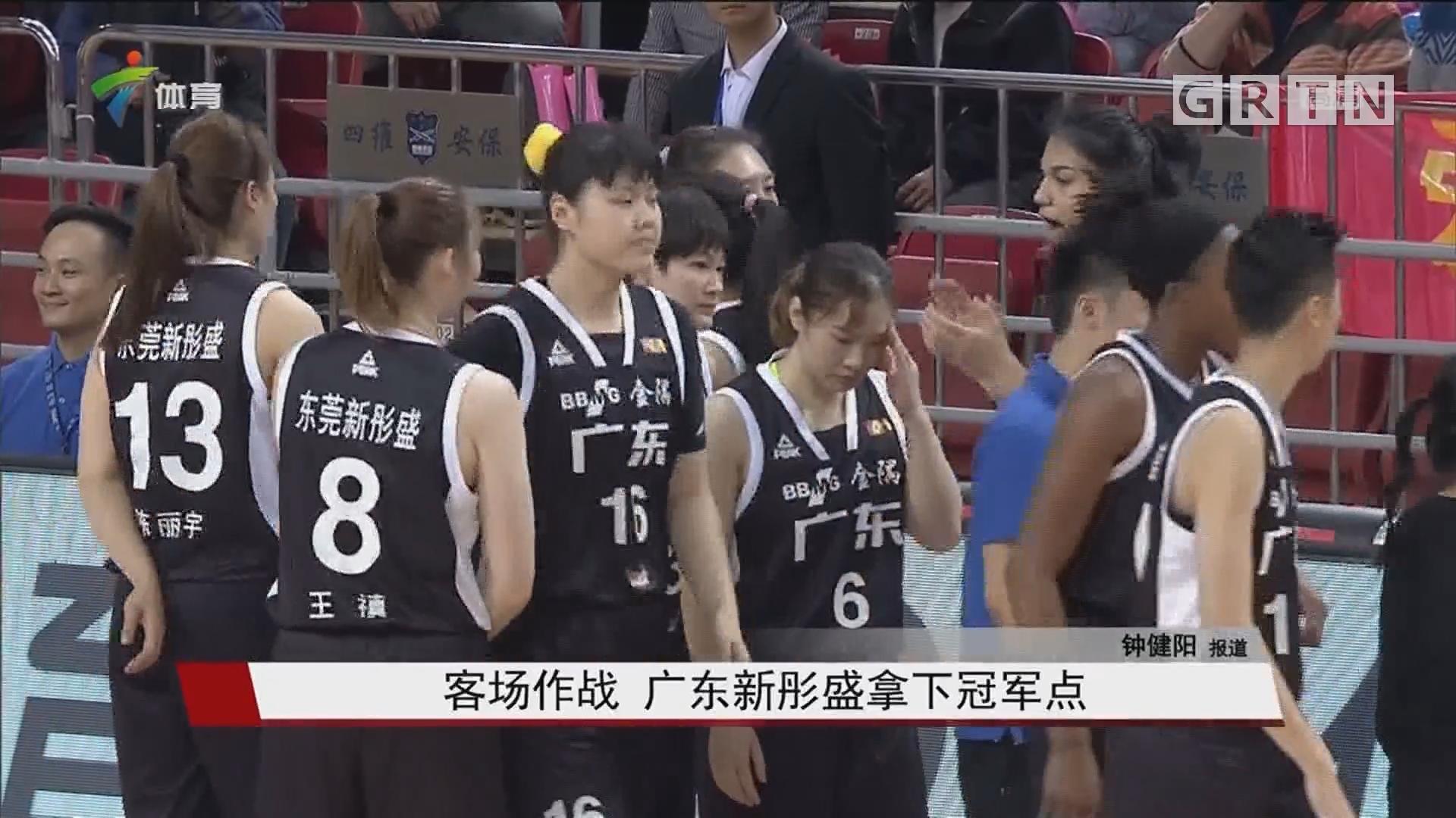 客场作战 广东新彤盛拿下冠军点