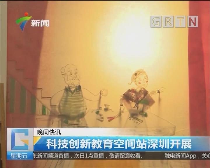 科技创新教育空间站深圳开展