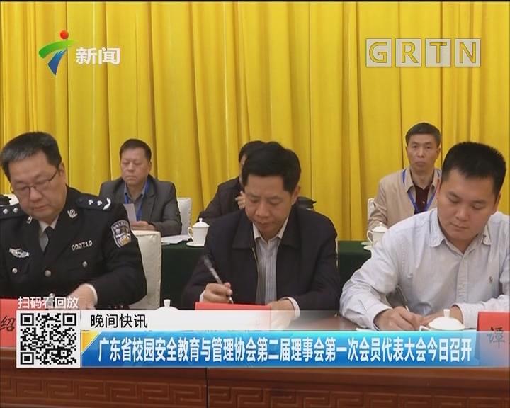 广东省校园安全教育与管理协会第二届理事会第一次会员代表大会今日召开