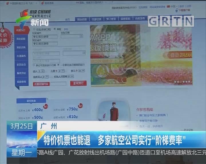 """广州:特价机票也能退 多家航空公司实行""""阶梯费率"""""""