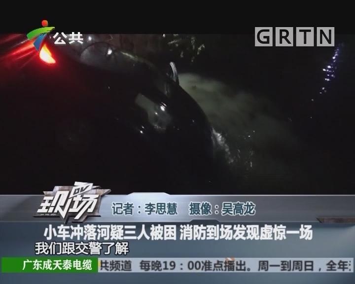 小车冲落河疑三人被困 消防到场发现虚惊一场