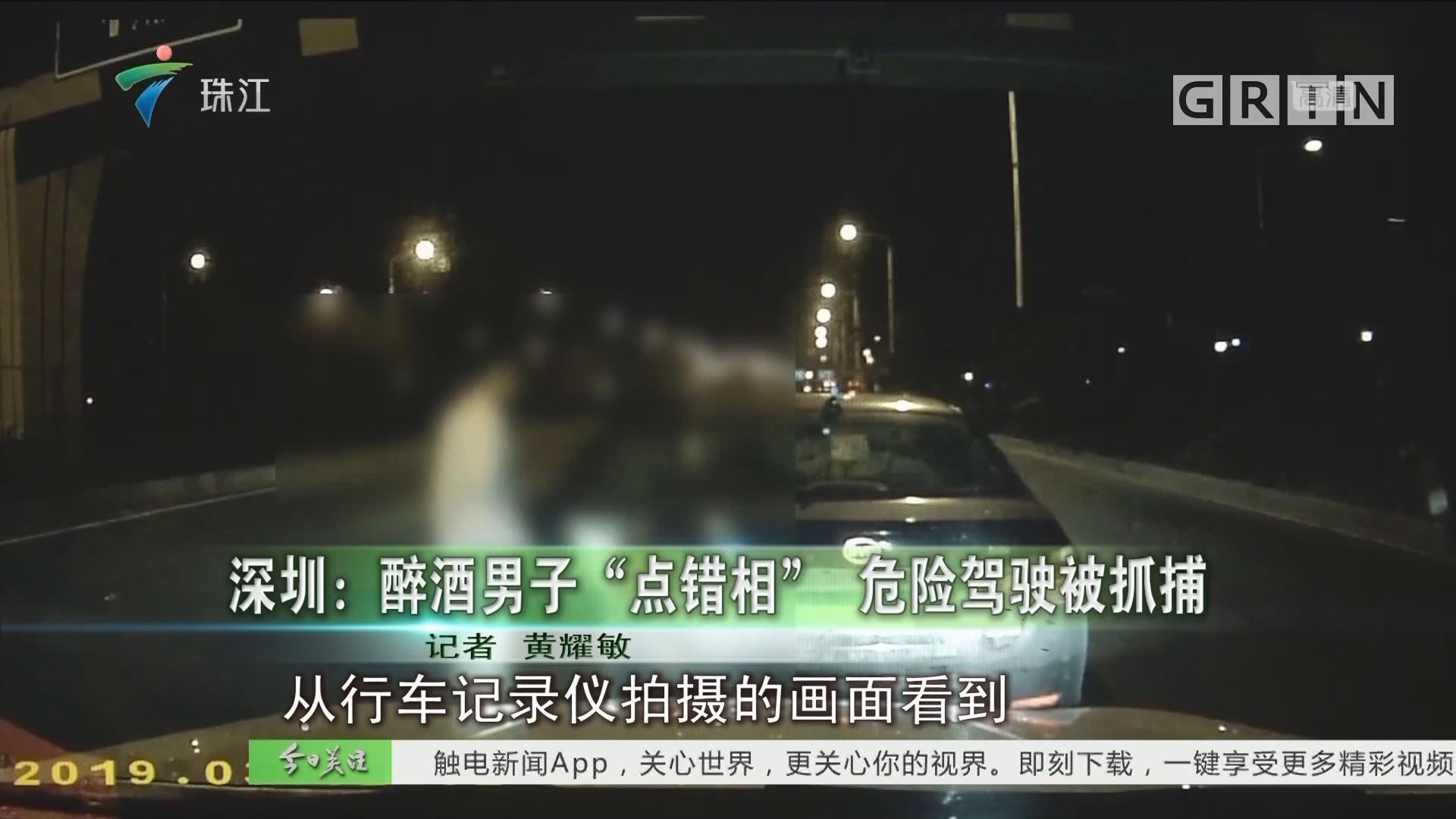 """深圳:醉酒男子""""点错相"""" 危险驾驶被抓捕"""