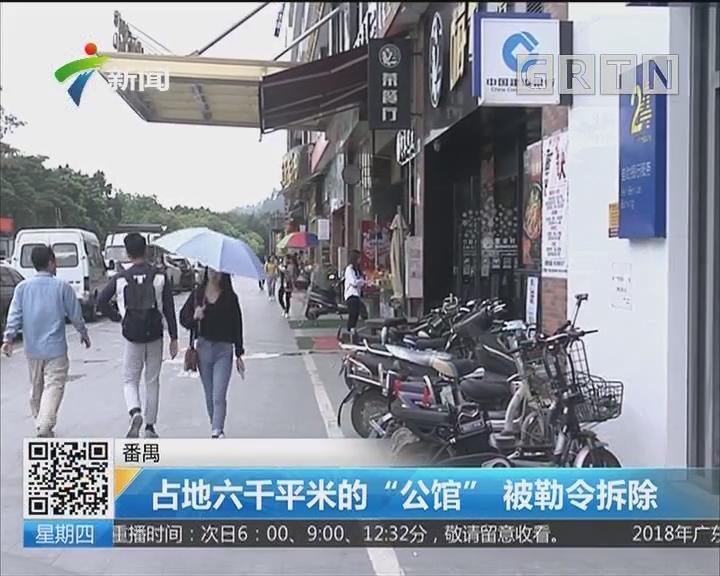 """番禺:占地六千平米的""""公馆"""" 被勒令拆除"""