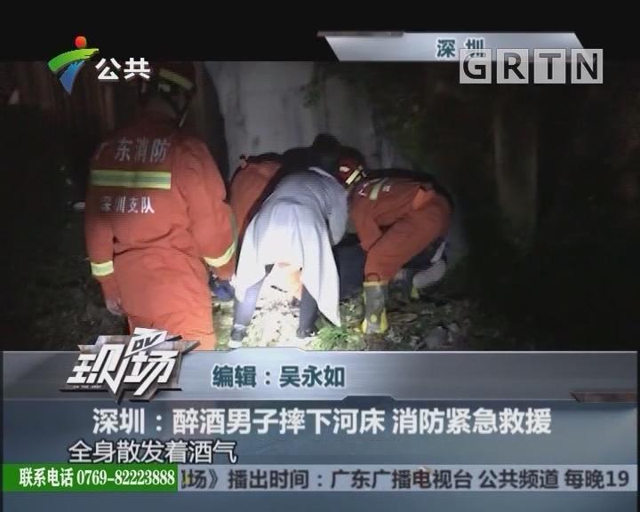 深圳:醉酒男子摔下河床 消防紧急救援