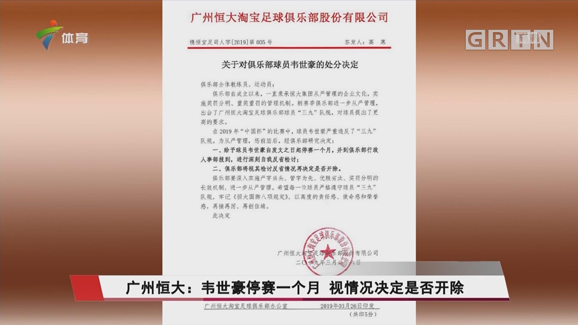 广州恒大:韦世豪停赛一个月 视情况决定是否开除