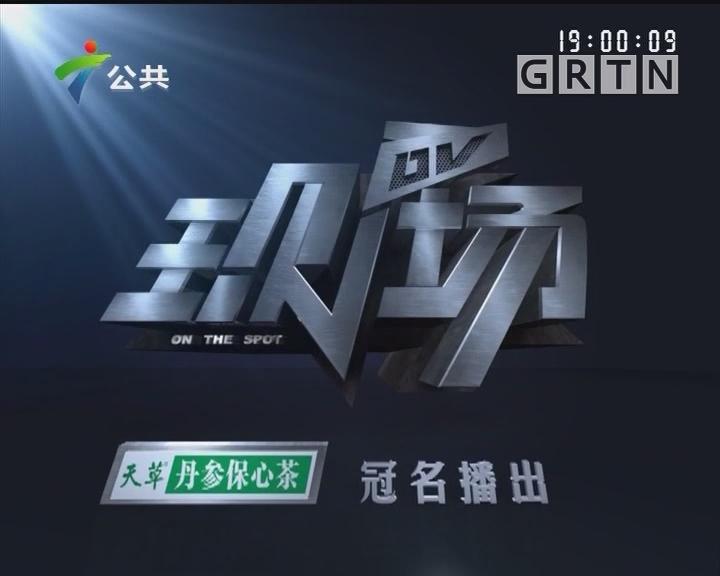 [2019-03-16]DV现场:广州:陌生男子潜入小区 物管及时制止遭锤击