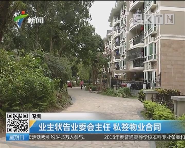 深圳:业主状告业委会主任 私签物业合同
