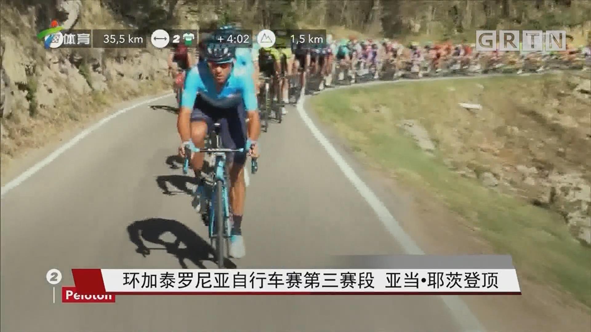 环加泰罗尼亚自行车赛第三赛段 亚当·耶茨登顶