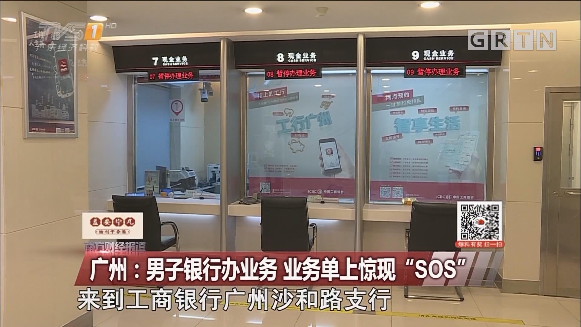 """广州:男子银行办业务 业务单上惊现""""SOS"""""""